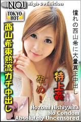 Watch Tokyo Hot n0708 - RQ Meat Slave - Riko Miyase