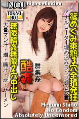 Watch Tokyo Hot n0711 - Pussy Offer Slut - Hinata Tachibana