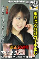 Watch Tokyo Hot n0712 - The Pussy Award - Mami Aikawa