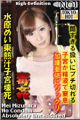 Watch Tokyo Hot n0872 - Pervert Pussy - Mei Mizuhara