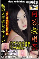 Watch Tokyo Hot n0873 - Uselessness Fuck - Ria Sawada