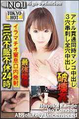 Watch Tokyo Hot n0875 - 3Holes Collapse - Nonoka Kaede