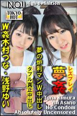 Watch Tokyo Hot n0878 - Nasty Double Pussy - Tsuna Kimura, Yui Asano