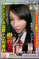 Watch Tokyo Hot k0885 - Emi Hara