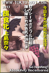 Watch Tokyo Hot k0888 - Nana Ueshima