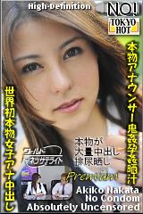 Watch Tokyo Hot n0560 - Fuck Caster - Akiko Nakata