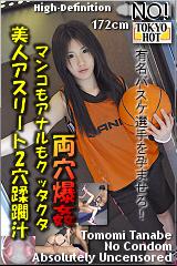 Watch Tokyo Hot n0565 - Semen Hell - Tomomi Tanabe