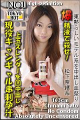 Watch Tokyo Hot n0567 - The endless semen - Chinami Sato