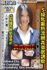 Watch Tokyo Hot n0569 - The Insult - Tsubasa Eto